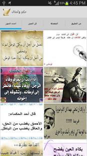 حكم و امثال بالصور +١٠،٠٠٠صورة Screenshot 2