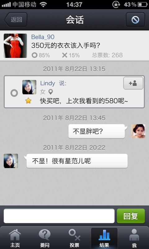 OOXX时时真心话 - screenshot