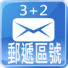 中華郵遞區號(3+2)一指通Free icon