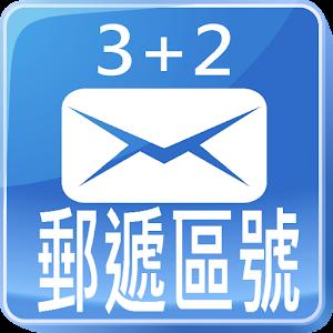 中華郵遞區號(3+2)一指通Free 通訊 App LOGO-APP試玩