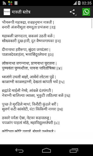 Marathi Nityapaath नित्यपाठ