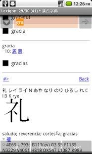 玩書籍App|漢字字典(西班牙語)免費|APP試玩