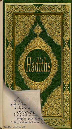 Hadith in Arabic