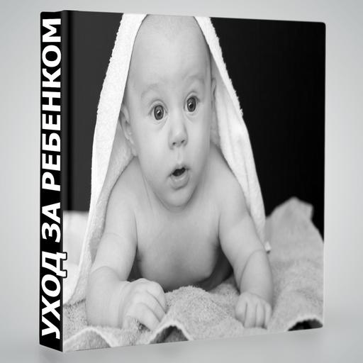 Рождение, уход за ребенком LOGO-APP點子