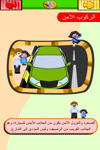 كتاب السلامة المرورية المنهاج