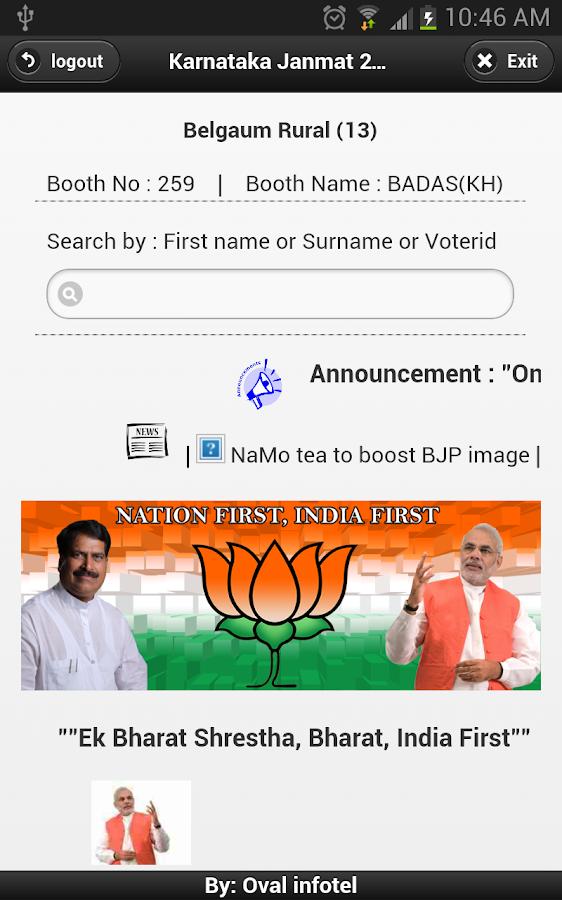 BJP Belgaum 2.8 Google Play APK