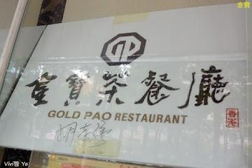 香港金寶茶餐廳