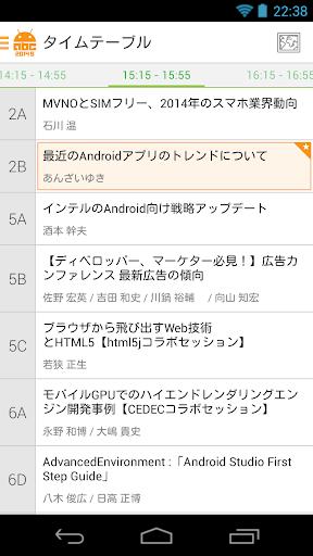 ABC 2014 Spring 工具 App-愛順發玩APP