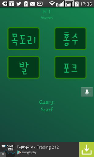 Korean alphabet and words
