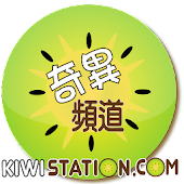 Kiwi Station Official App