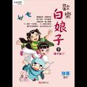 歡樂白娘子2電子版① (manga 漫画) logo