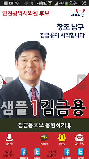 유정복 김금용 모팜