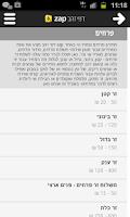 Screenshot of דפי זהב zap - במרחק נגיעה ממך