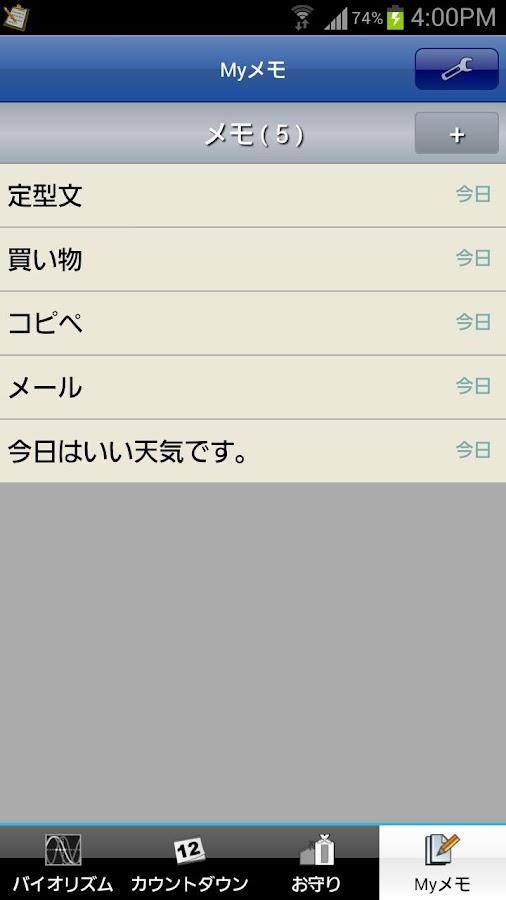 MyOmamori- screenshot
