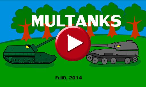 MULTANKS 漫画のタンク