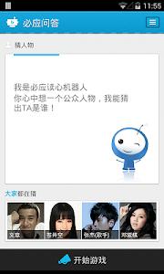 BingQA v2.0.0.20140401
