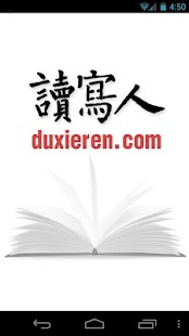 读写人手机应用iPhone 版:Duxieren App for iPhone