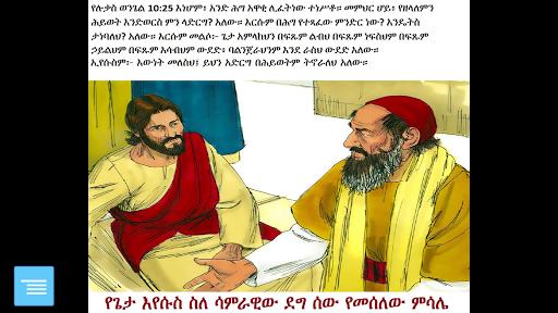 Amharic Bible Story 1