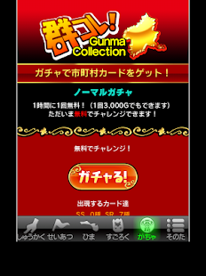 Gunma's Ambition- screenshot thumbnail