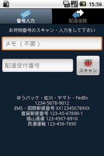配達・配送追跡- screenshot thumbnail