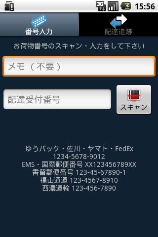 配達・配送追跡- screenshot