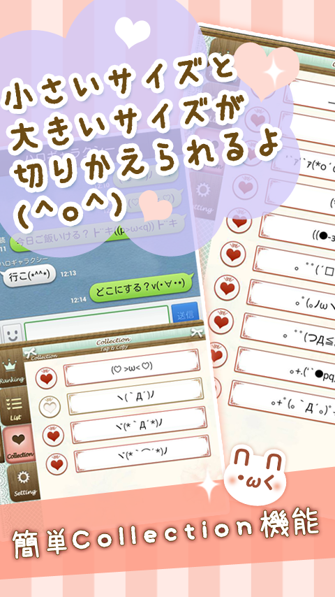 Kaocolle palette ~kaomoji App~- screenshot