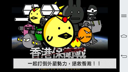 香港保衛戰 反佔中藍絲版