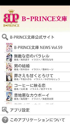 B-PRINCE文庫