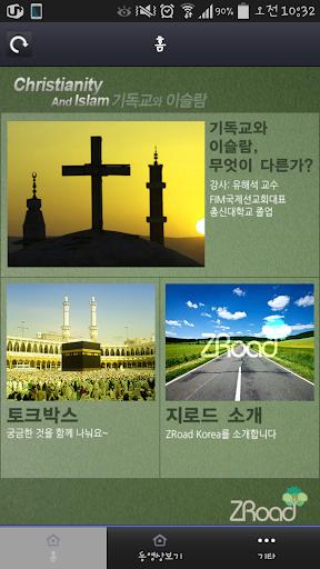 【免費媒體與影片App】기독교&이슬람-APP點子