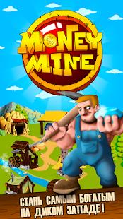 玩免費策略APP|下載Money Mine: Кликер app不用錢|硬是要APP