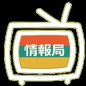 小野賢章情報局