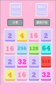 2048 中文版 粉红版 免费