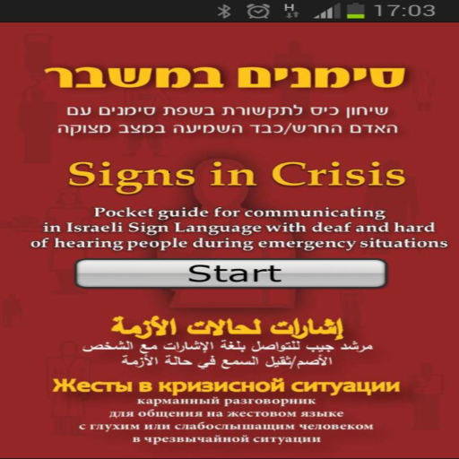 Signs in Crisis