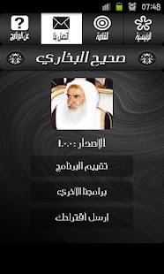 صحيح البخاري - كتاب الدعوات - screenshot thumbnail