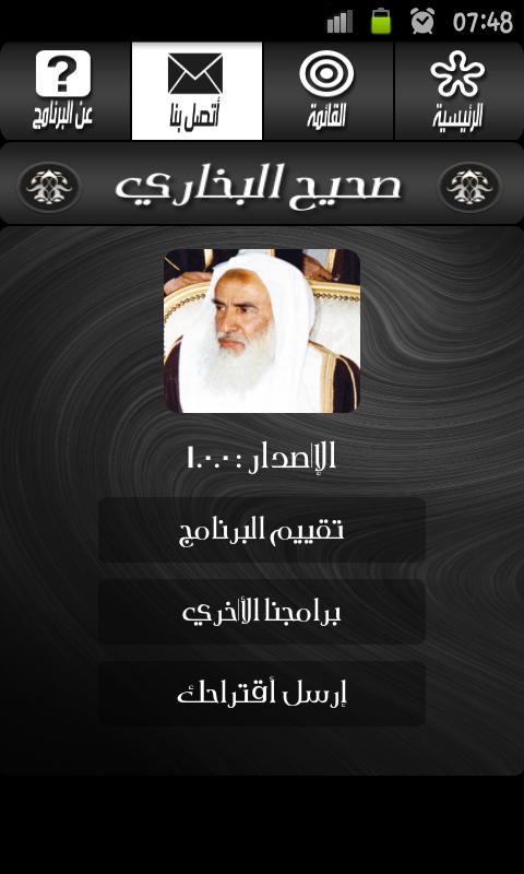صحيح البخاري - كتاب الدعوات - screenshot