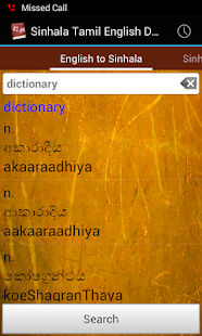 Sinhala Tamil English Lexicon - screenshot thumbnail