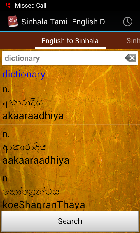 Sinhala Tamil English Lexicon - screenshot