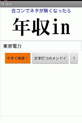 年収in -年収検索- - screenshot