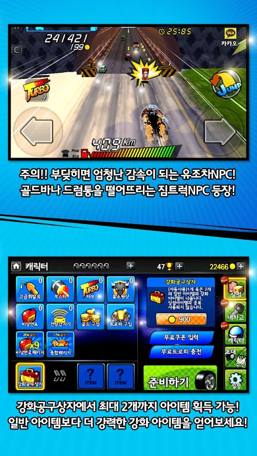 다함께 차차차 for Kakao - screenshot