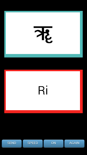 ヒンディー語のアルファベットの練習