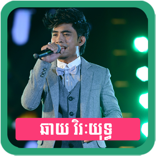 Chhay Virakyuth - Khmer Singer 娛樂 App LOGO-APP開箱王