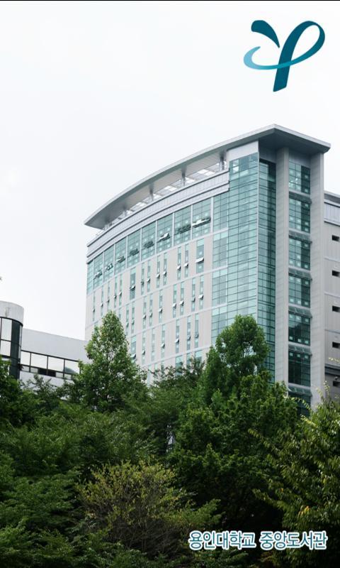 용인대학교 중앙도서관- screenshot