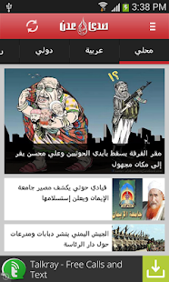 ‫صدى عدن‬‎- screenshot thumbnail