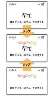 中国語単語 中検準4級~3級