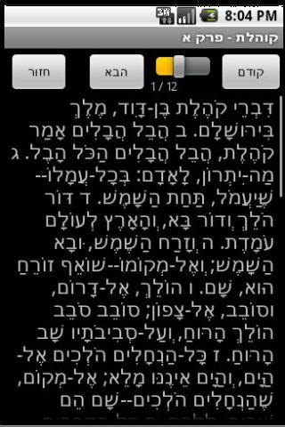 קוהלת- screenshot