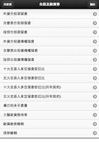 Screenshot of 便宜的台股