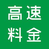 高速料金ナビ(高速料金・渋滞情報)