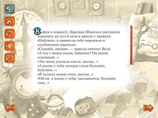 【免費書籍App】Красная Шапочка. Новая сказка-APP點子