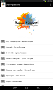 玩書籍App|Сборник рассказов免費|APP試玩