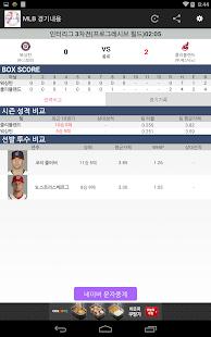 2014 MLB라이브 - 실시간 중계|玩運動App免費|玩APPs